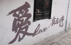 【浙江图片】西塘—小三的一天一夜