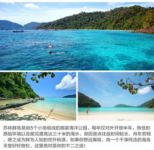 泰国普吉岛 苏林岛一日游