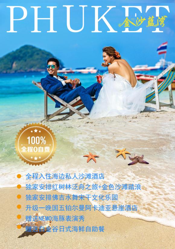 重庆直飞普吉岛7天5晚(赠送海豚表演 赠送海鲜自助餐