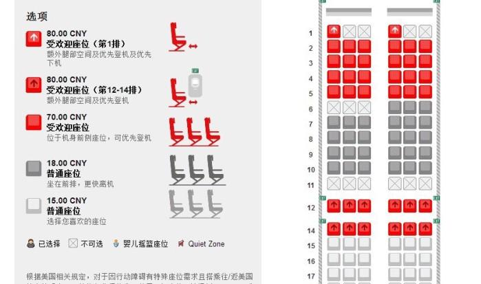 亚航fd航班选择座位那个靠窗又避开机翅膀位置?