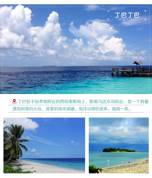 马达京岛位于仙本那镇东北方向。在马达京岛和附近岛屿潜水,可同时体验微生物和远洋生态结合的强烈对应极致享受。岛屿东边的海岸是个缓坡珊瑚礁,深度达100米左右,而另一边西海岸的珊瑚礁,则有延伸至苏拉威西海底100米处深的岩壁。 马达京岛不仅是初学潜水者和中级潜水者享受深海潜水乐趣的理想之地,还是海底摄影基地,位于东面的海岸是一块倾斜延伸到海底100公尺深的暗礁,而西部海岸则是一块深100公尺的垂直潜水圣地。 形态各异的美丽珊瑚是马达京岛的特色之一,不但如此,它也是许多海牛目动物及躄鱼科生活的天堂。马达京岛的海