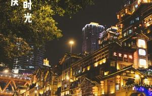 【酉阳图片】7天玩转重庆,重庆主城-大足-武隆-龚滩-酉阳
