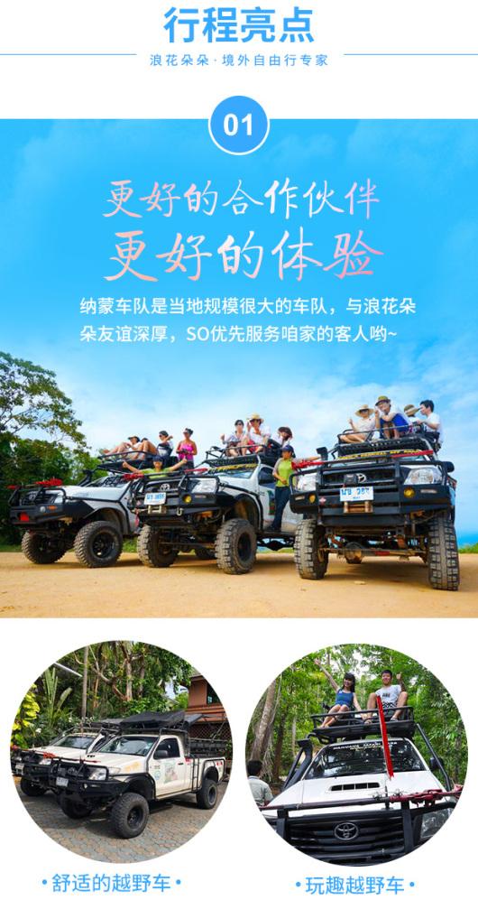 泰国苏梅岛越野车环岛一日游 (纳蒙豪华越野环岛 骑大象丛林探险 亲