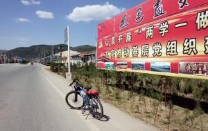 【延安图片】踏遍陕西之富县——红色直罗镇