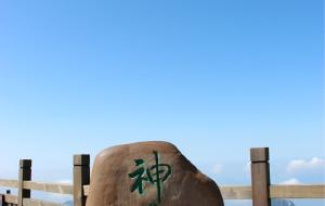 【武当山图片】问道武当 神农探寻  四天三夜自驾游(从西安出发)