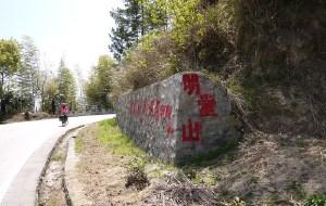 【岳西图片】骑行G318 D14 岳西县——河图镇 50.6KM
