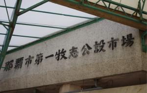 日本美食-那覇市第一牧志公设市场