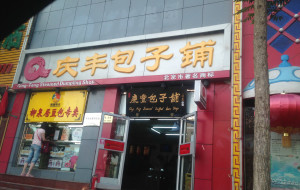 北京美食-庆丰包子铺(颐和园店)