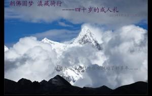 【滇藏线图片】朝佛圆梦 滇藏骑行 - 四十岁的成人礼(全文完)