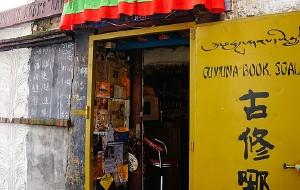 西藏娱乐-古修哪书坊