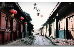 【青州图片】中国历史文化名城山东青州·十里古街之昭德古街