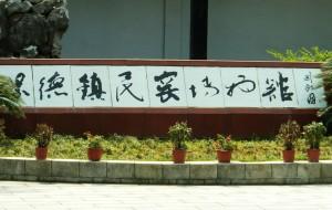 【景德镇图片】春天出游   景德镇到九江