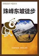 珠峰东坡徒步