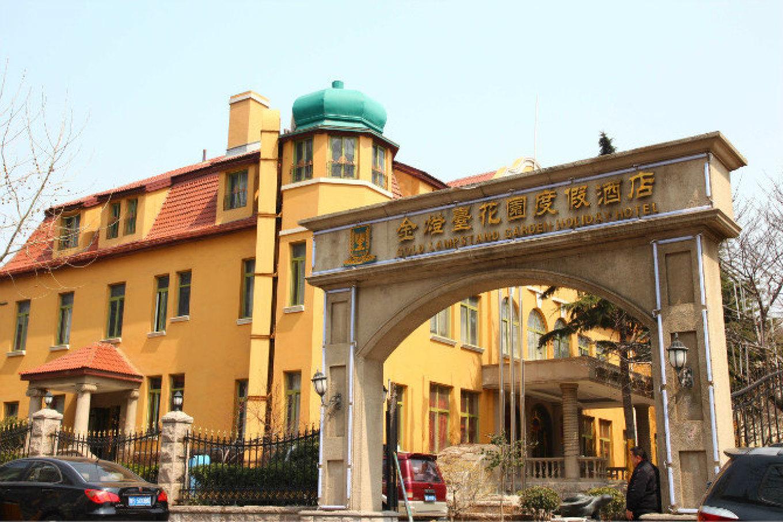 青岛金灯台花园度假酒店