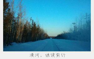 【黑龙江图片】沈阳,漠河,哈尔滨——一种马上就不年轻了的冲动