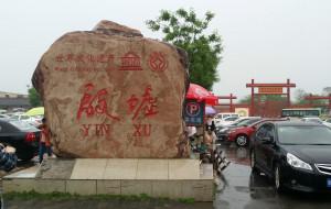 【林州图片】五一自驾游安阳殷墟、林州大峡谷