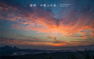 【广东图片】丹霞似锦——周末行摄韶关丹霞山