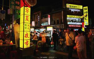 台湾美食-宁夏夜市