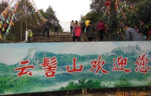 【新丰图片】2015/12/26新丰云髻山赏红叶、云天海温泉之旅