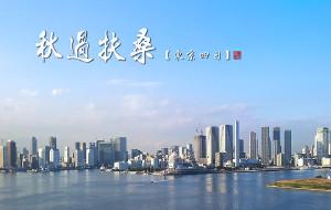 【富士山图片】秋过扶桑 【东京四日】