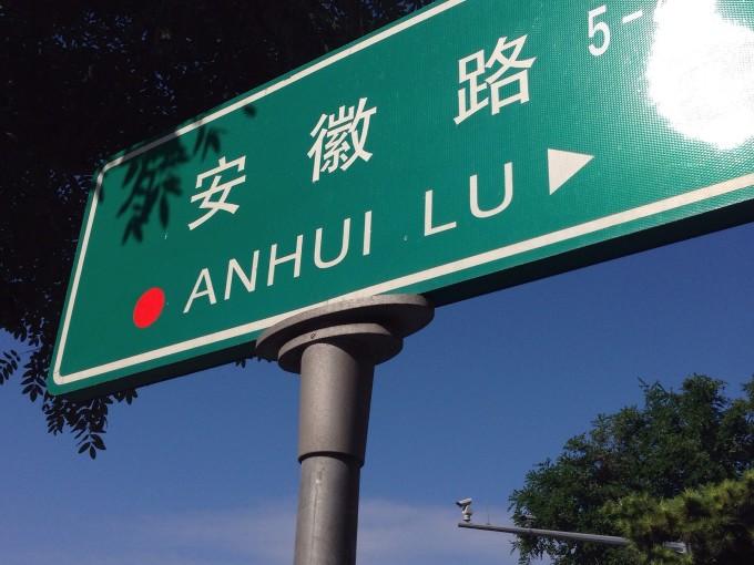青岛路标图片大全
