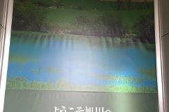 北海道自由行攻略(行程篇一)