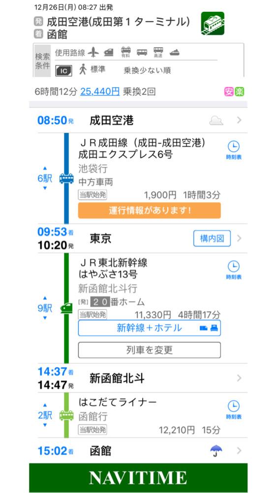 求乘座jr从东京成田机场到北海道札幌站的全路线图!