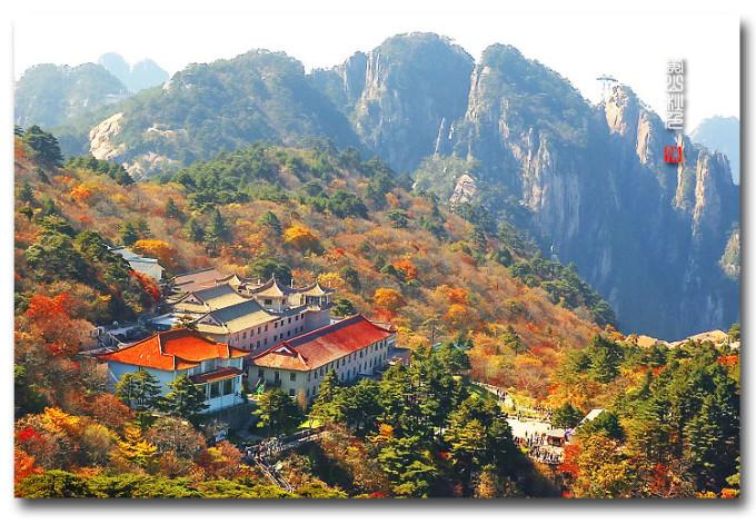 二,黄山风景区 黄山的秋色主要在北海景区和西海大峡谷,站在始信峰