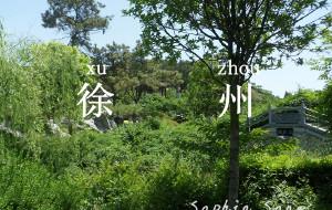【徐州图片】徐州这座不南不北的城市,一种怎样的存在?——豪放的存在。