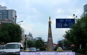 【珲春图片】吃喝玩乐在吉林(下集,和龙,延边延吉,珲春,攻略+摄影+漫画)