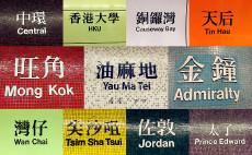 香港 宝藏纪念