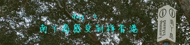 day2:南丫岛感受别样香港