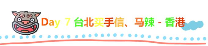 Day 7  台北买手信、马辣 - 香港