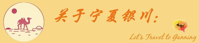 关于宁夏银川: