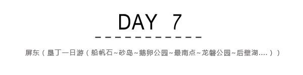 Day7:屏东 垦丁一日游(船帆石~砂岛~鹅卵公园~最难点~龙磐公园~后壁湖~白沙湾....)