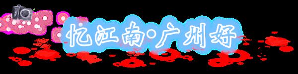 忆江南•广州好