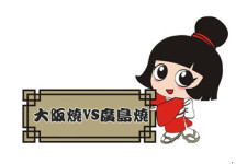 大阪烧VS广岛烧