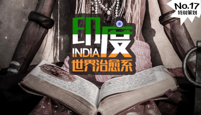 印度,世界治愈系
