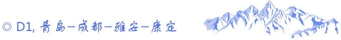 D1,青岛-成都-雅安-康定