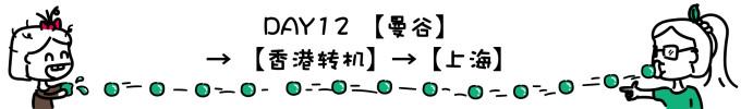 DAY12 曼谷→上海