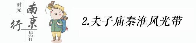 夫子庙-秦淮河风景带