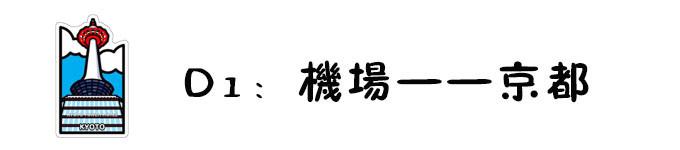 D1:被民宿葵京都亮瞎狗眼!