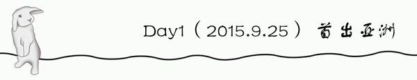 Day1(2015.9.25) 首出亚洲
