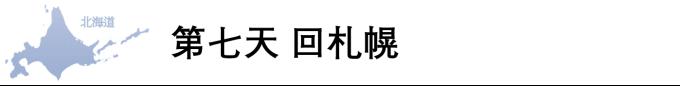 第七天 回札幌