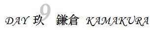 DAY 9  镰仓