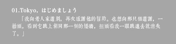 01.Tokyo,はじめましょう