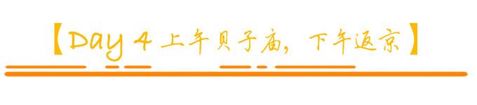 【Day 4】贝子庙——返京
