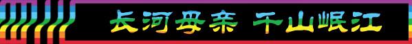 DAY2-3:长河母亲 千山岷江