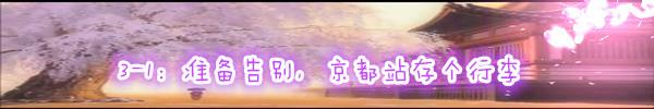 3-1:准备告别,京都站存个行李