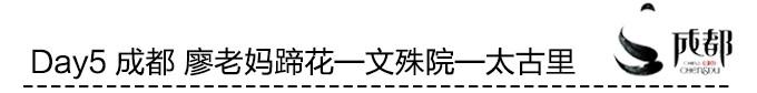 Day5 成都 廖老妈蹄花—文殊院—太古里